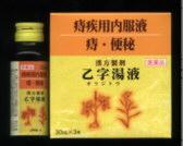漢方製剤 乙字湯 液の通販画面へ