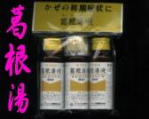 漢方製剤 葛根湯 液の通販画面へ