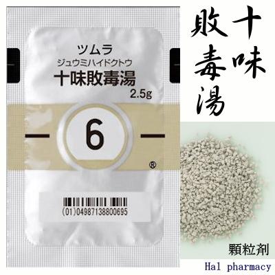 ツムラ 十味敗毒湯 エキス顆粒(医療用)