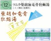 ツムラ 柴胡加竜骨牡蛎湯 エキス顆粒(医療用)
