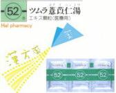 ツムラ 薏苡仁湯 エキス顆粒(医療用)の通販画面へ