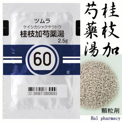 ツムラ 桂枝加芍薬湯 エキス顆粒(医療用)
