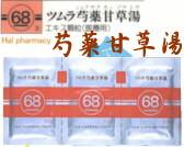 ツムラ 芍薬甘草湯 エキス顆粒(医療用)の通販画面へ