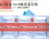 ツムラ 麻杏薏甘湯 エキス顆粒(医療用)の通販画面へ