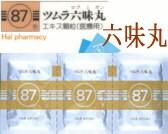 ツムラ 六味丸 エキス顆粒(医療用)の通販画面へ