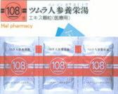 ツムラ 人参養栄湯 エキス顆粒(医療用)の通販画面へ