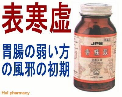 JPS 香蘇散料 エキス錠N