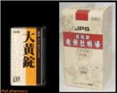 JPS 桂枝加竜骨牡蛎湯+大黄錠の通販画面へ