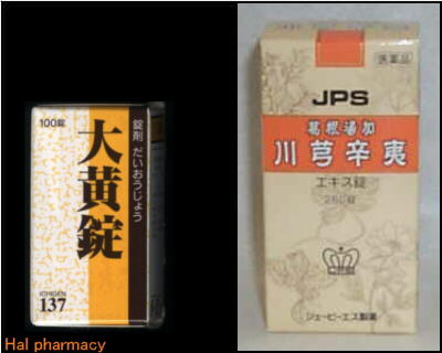 JPS 葛根湯加川芎辛夷+大黄錠