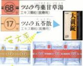 ツムラ 芍薬甘草湯+ツムラ 五苓散+大黄 錠の通販画面へ