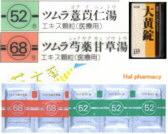 ツムラ 薏苡仁湯+ツムラ 芍薬甘草湯+大黄錠の通販画面へ