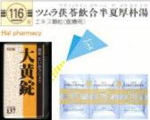 ツムラ 茯苓飲合半夏厚朴湯+大黄 錠の通販画面へ