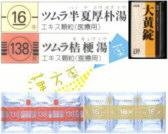 ツムラ 桔梗湯+ツムラ 半夏厚朴湯+大黄錠の通販画面へ