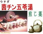 ウチダ 茵蔯五苓湯 煎じ薬の通販画面へ