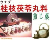 ウチダ 桂枝茯苓丸料 煎じ薬の通販画面へ