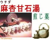 ウチダ 麻杏甘石湯 煎じ薬の通販画面へ
