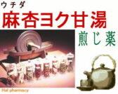 ウチダ 麻杏薏甘湯 煎じ薬の通販画面へ