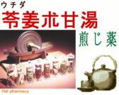 ウチダ 苓姜朮甘湯 煎じ薬の通販画面へ