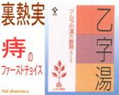 ツムラ漢方 乙字湯 エキス顆粒の通販画面へ