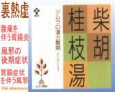 ツムラ漢方 柴胡桂枝湯 エキス顆粒の通販画面へ