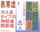 ツムラ漢方 桂枝加朮附湯 エキス顆粒の通販画面へ