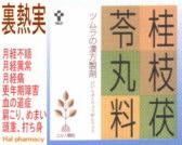 ツムラ漢方 桂枝茯苓丸料 エキス顆粒の通販画面へ