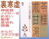 ツムラ漢方 苓桂朮甘湯 エキス顆粒の通販画面へ