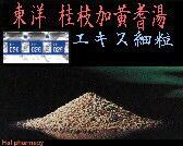 東洋 桂枝加黄耆湯 エキス細粒の通販画面へ