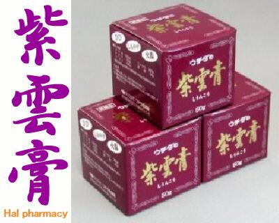 ウチダの 紫雲膏