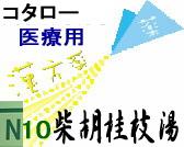 コタロー 柴胡桂枝湯 エキス細粒の通販画面へ