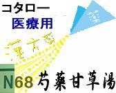 コタロー 芍薬甘草湯 エキス細粒の通販画面へ