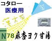 コタロー 麻杏薏甘湯 エキス細粒の通販画面へ