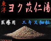 東洋 薏苡仁湯 エキス細粒の通販画面へ
