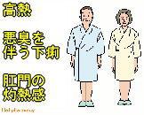 葛根黄連黄芩湯