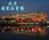 北京・国家体育場