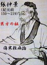 張仲景(医方の祖)