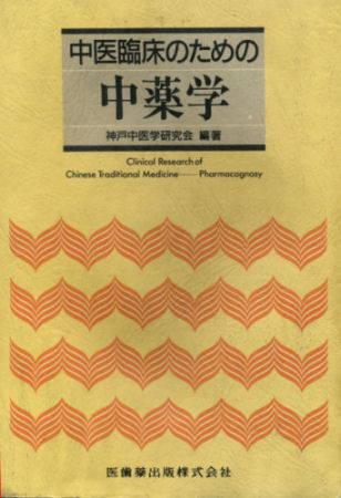 中医臨床のための中薬学