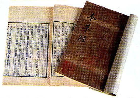 本草経集注(しっちゅう)