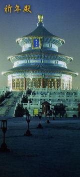 祈年殿(北京)