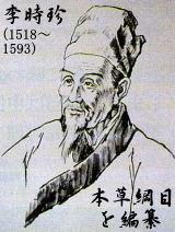 李時珍(本草綱目の編集)