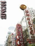 →HOMEへ(上海・黄浦区・南京東路)
