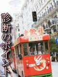 →診断のポイントへ(上海・黄浦区・南京東路・路面電車)