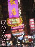 →成分・分量へ(上海・虹口区・ネオン)