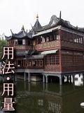 →用法・用量へ(上海・黄浦区・豫園・湖心亭)