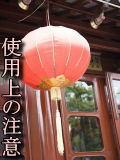 →使用上の注意へ(上海・黄浦区・豫園商域・提灯)