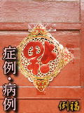 →症例・病例へ(上海・黄浦区・倒福)