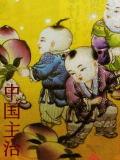 →中国主治へ(唐山・陶磁器・百子図)