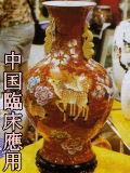 →中国臨床應用へ(唐山・陶磁器・壺・1800元)