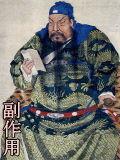 →副作用へ(安徽省・博物館蔵・「春秋」を読む関羽)