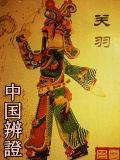 →中国辨證へ(唐山・皮影戯・三国志・関羽)